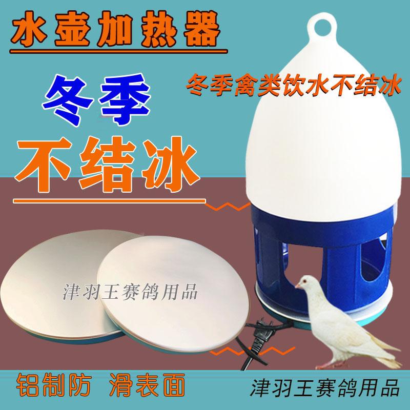 津羽王鸽具  饮水加热器  恒温底座