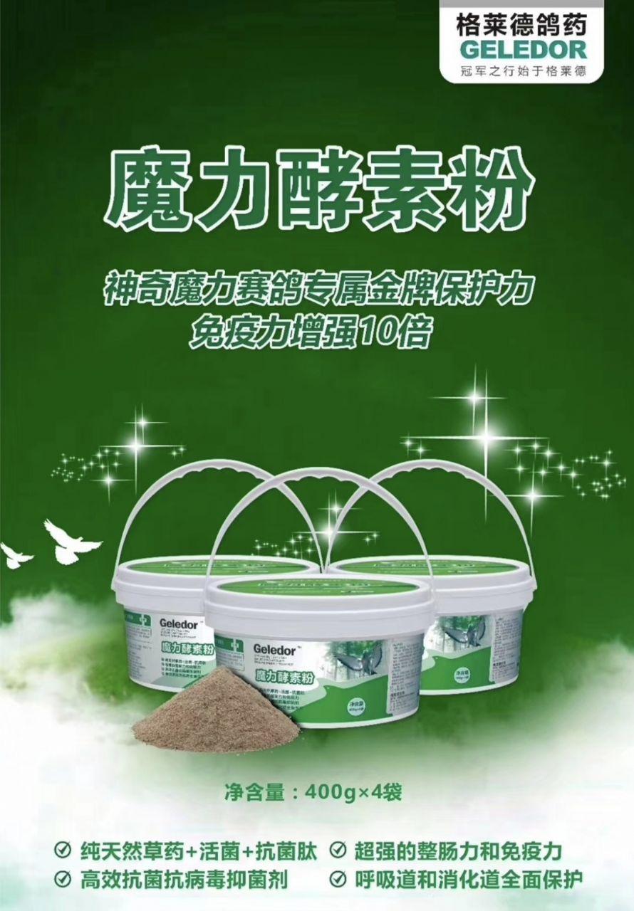 格莱德.魔力酵素粉--纯天然草药+活菌+抗菌肽