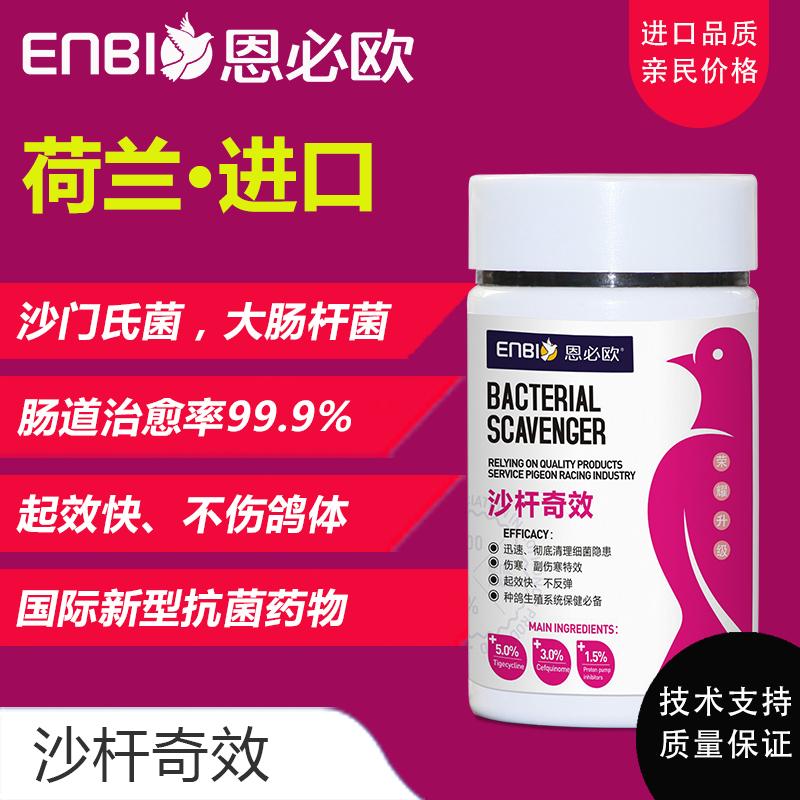 沙杆奇效(沙门氏菌、大肠杆菌特效,细菌病首选治疗药物)