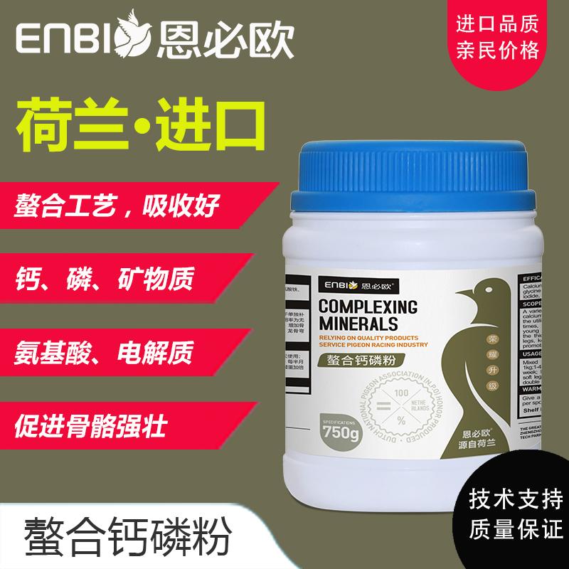 荷兰恩必欧--螯合钙磷粉 富含氨基酸 电解质,钙磷矿物元素