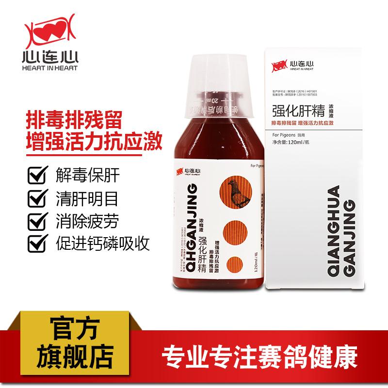强化肝精(浓缩液)