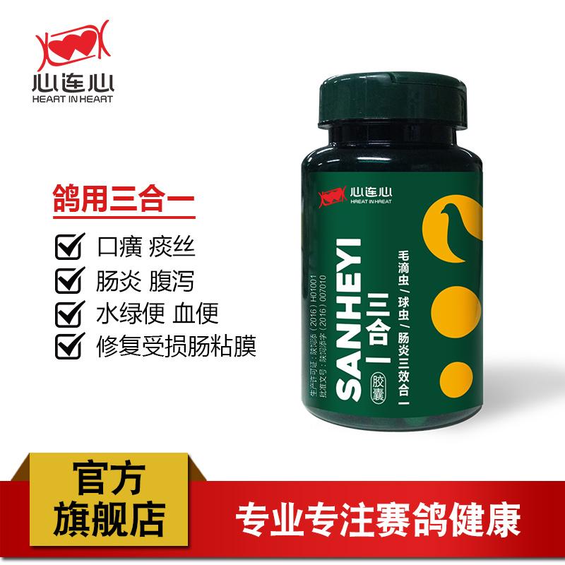 三合一(胶囊)毛滴虫球虫肠炎 品升级版