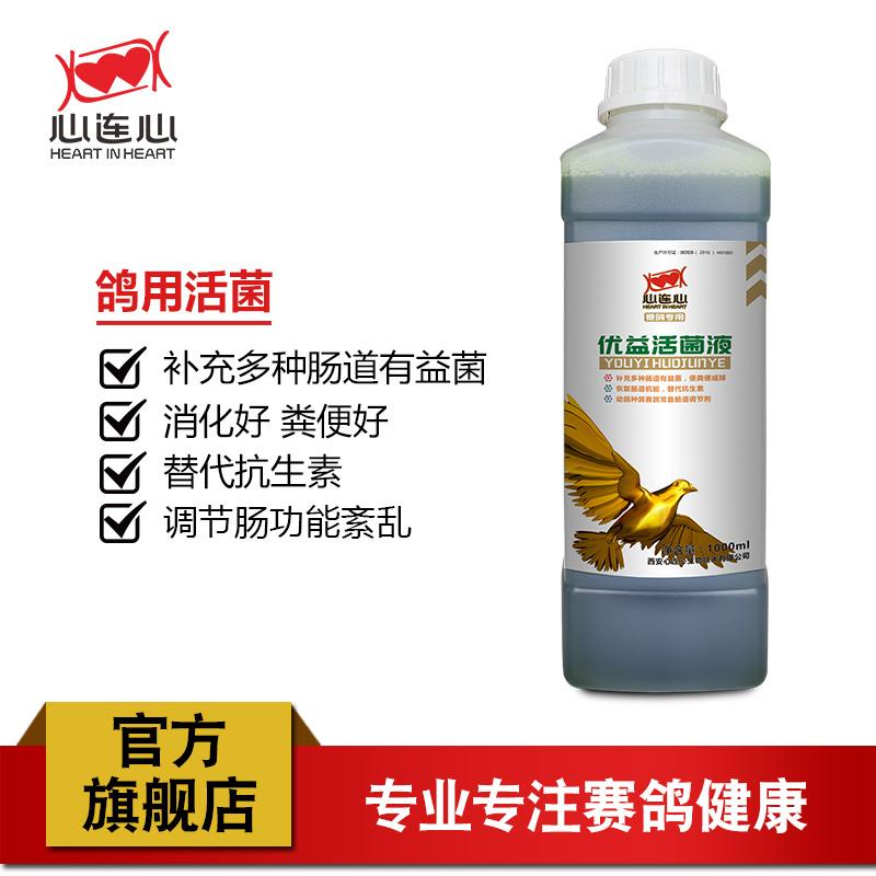 优益活菌液(促进粪便成球,肠道调节剂)