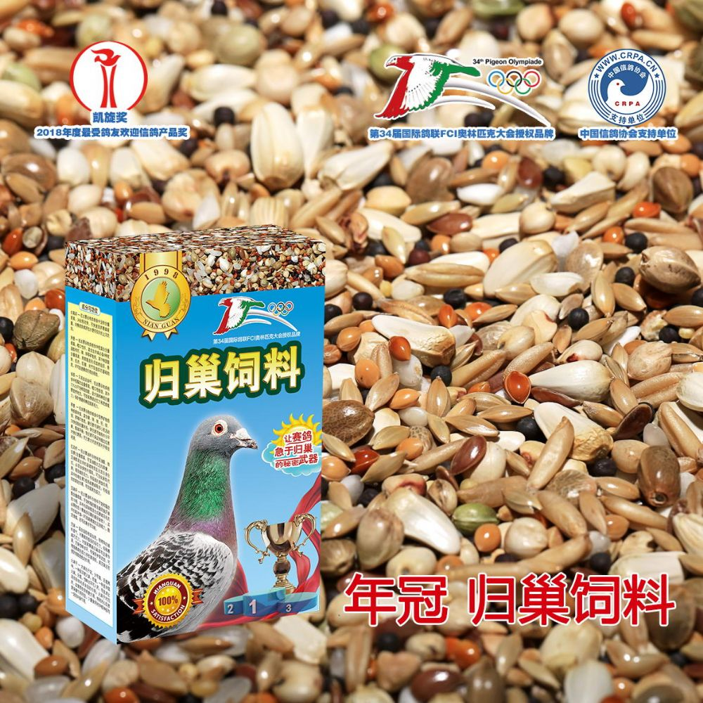 年冠鸽粮(徐州代理-归巢饲料