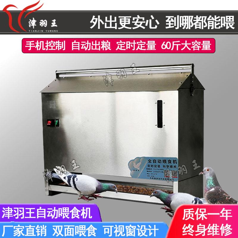 津羽王鸽具   电动喂食机 自动喂食器(手机版)