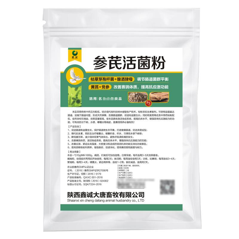 参芪活菌粉(调节肠道菌群平衡,改善赛鸽体质,提高抗应激功能)