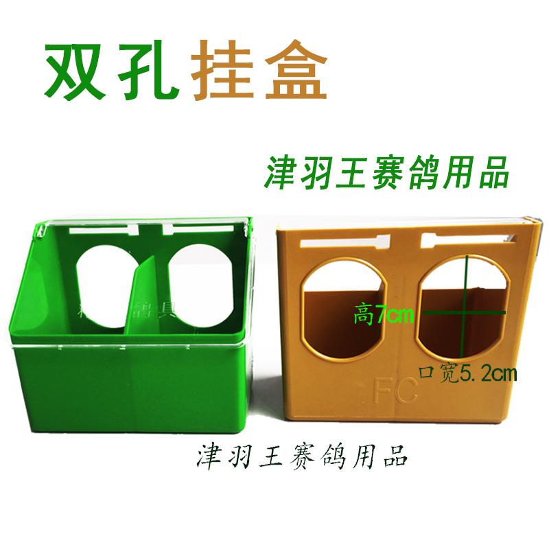 津羽王 双孔塑料挂盒 带盖防尘 包邮