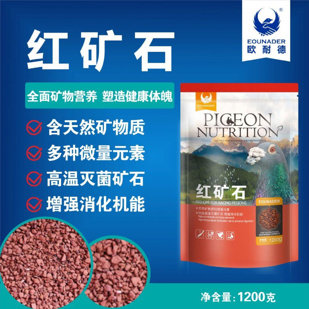 红矿石-天然矿物质和微量元素