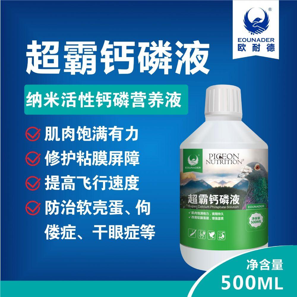 超霸钙磷液