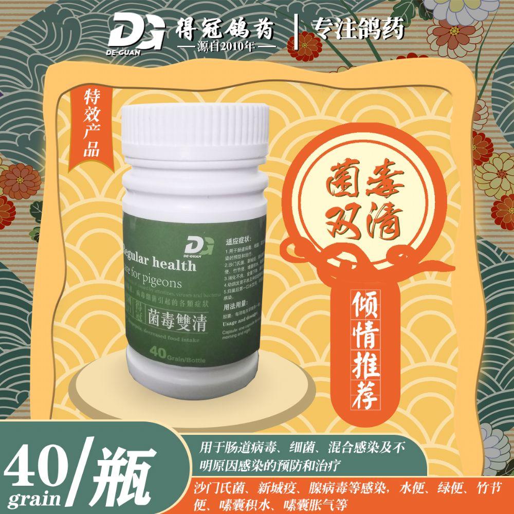 菌毒双清40