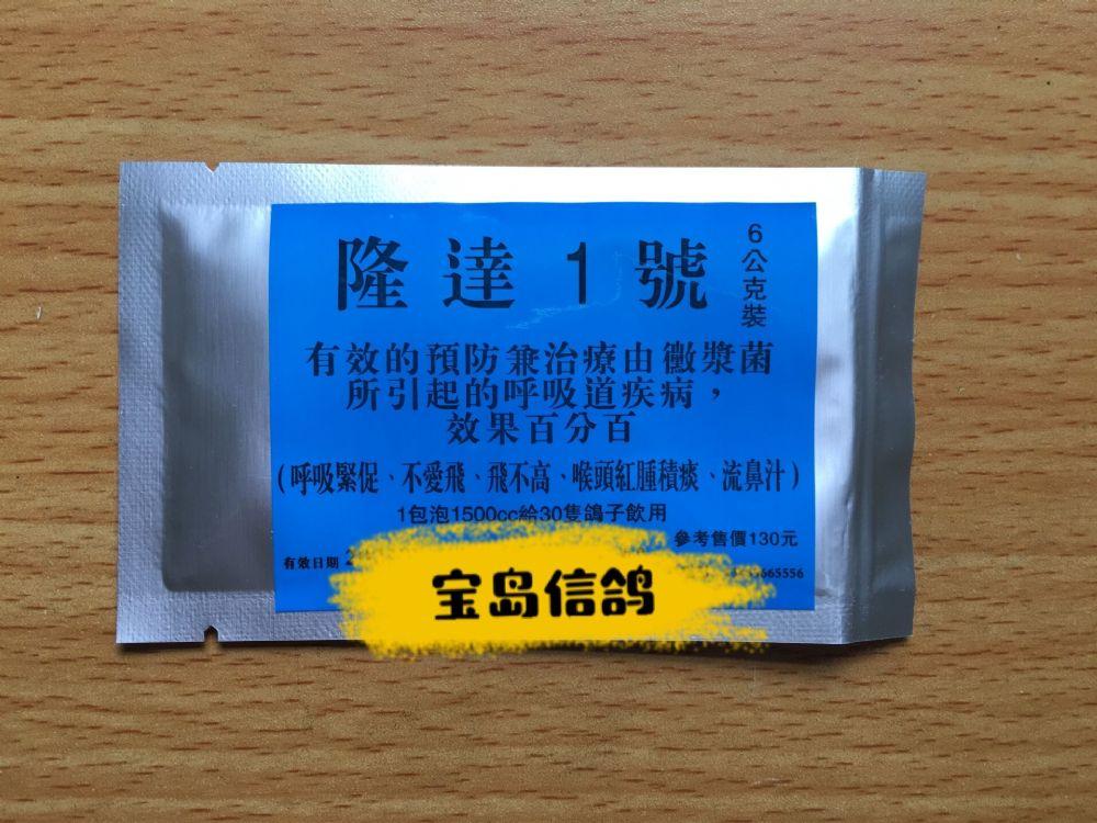 台湾隆达1号