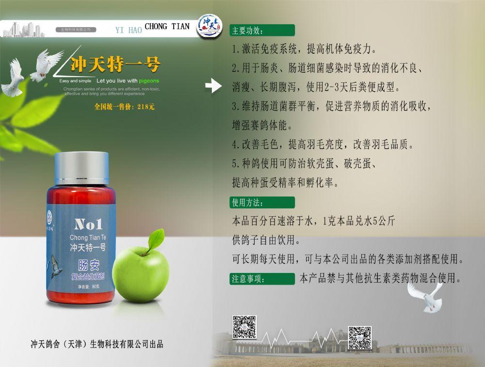 冲天特一号(肠安)复合益生菌