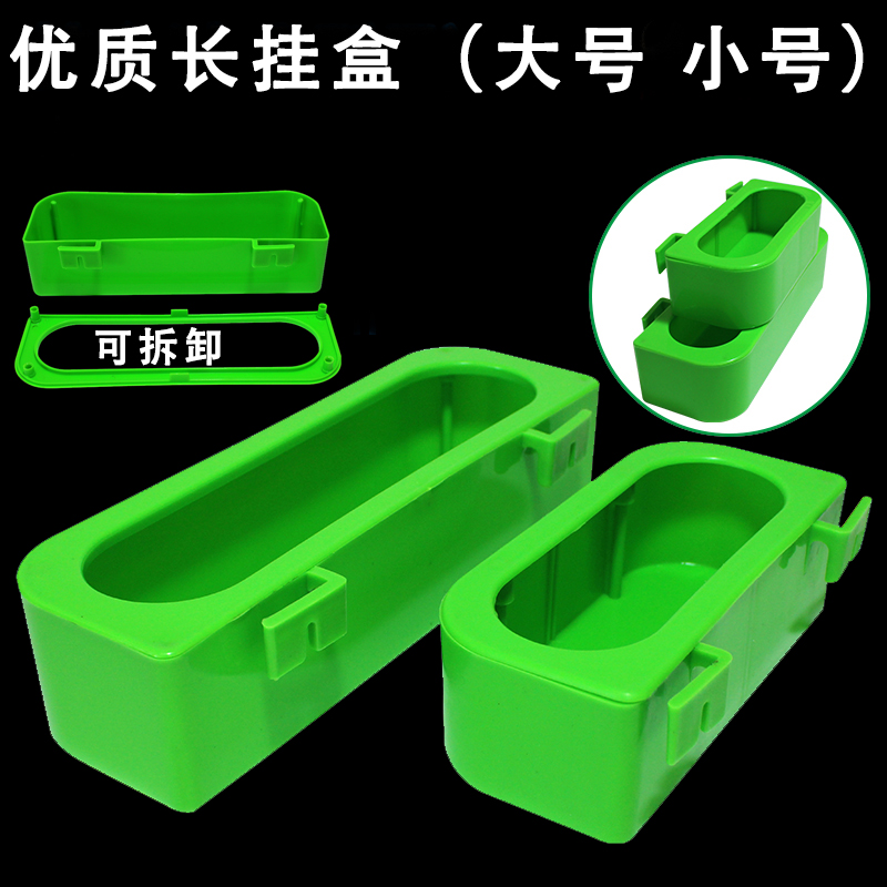 信鸽用品 鸽具水盒鸽子水槽防撒料槽塑料食槽 挂盒