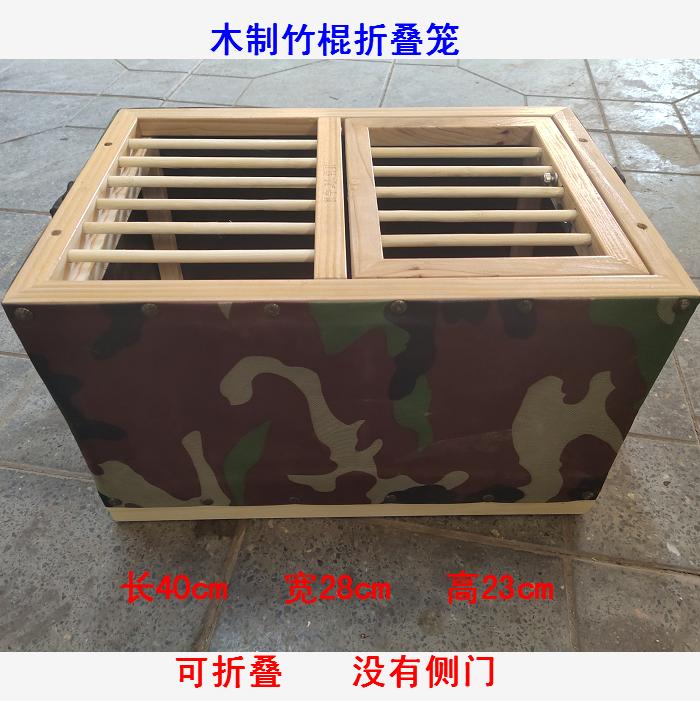 40cm帆布笼(4-7羽)