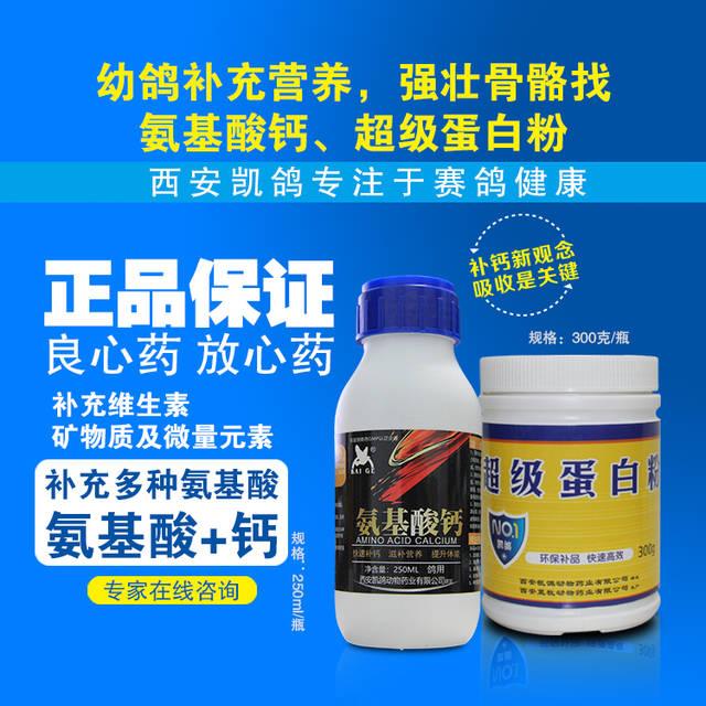 【氨基酸钙250ml+超级蛋白粉300g】补充多种矿物质 氨基酸+钙