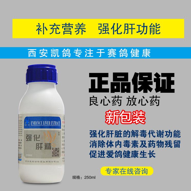 【强化肝精】250ml