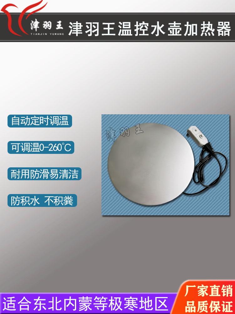 津羽王鸽具鸽用水壶饮水器加热恒温器新款厂家直销包邮
