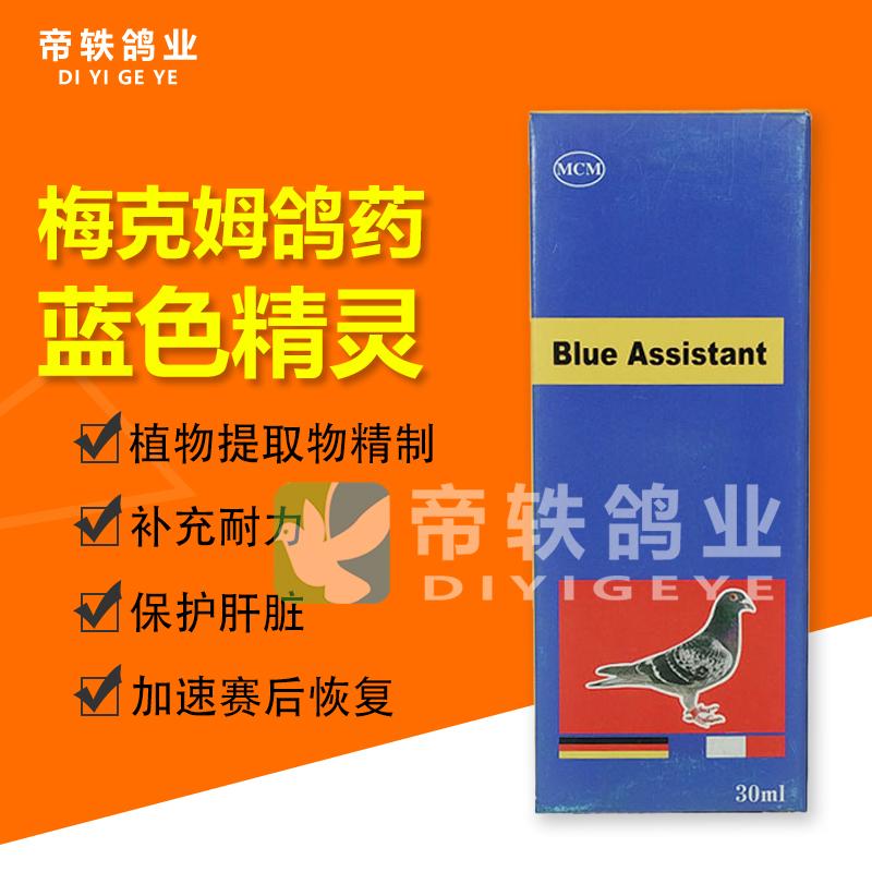 梅克姆鸽药【蓝色精灵】鸽药比赛肝精/梅克姆蓝色精灵
