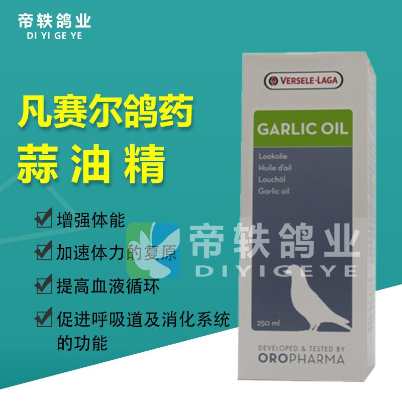 凡赛尔鸽药【蒜油精】鸽子药拌料油/补磷脂/欧乐强浓缩蒜油