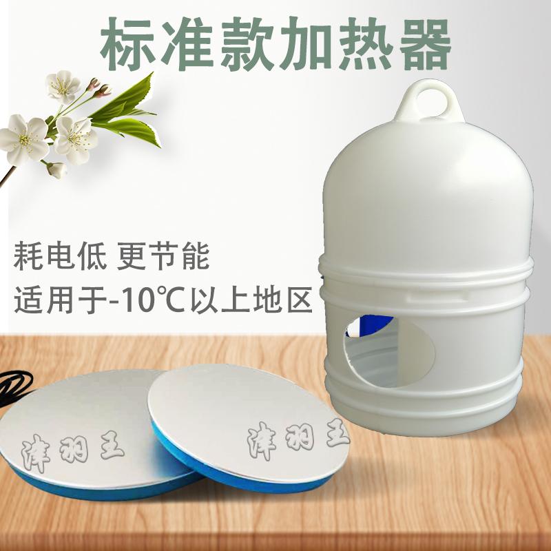 津羽王新款鸽用水壶饮水器冬季水壶加热盘恒温器盘鸽子用品用具