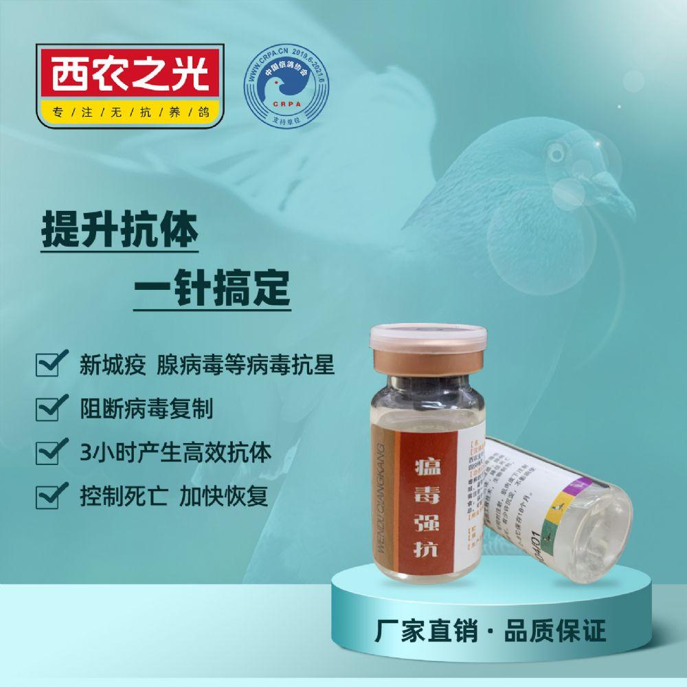 西农之光瘟毒强抗赛鸽用新城疫腺病毒克星快速阻断病毒复制