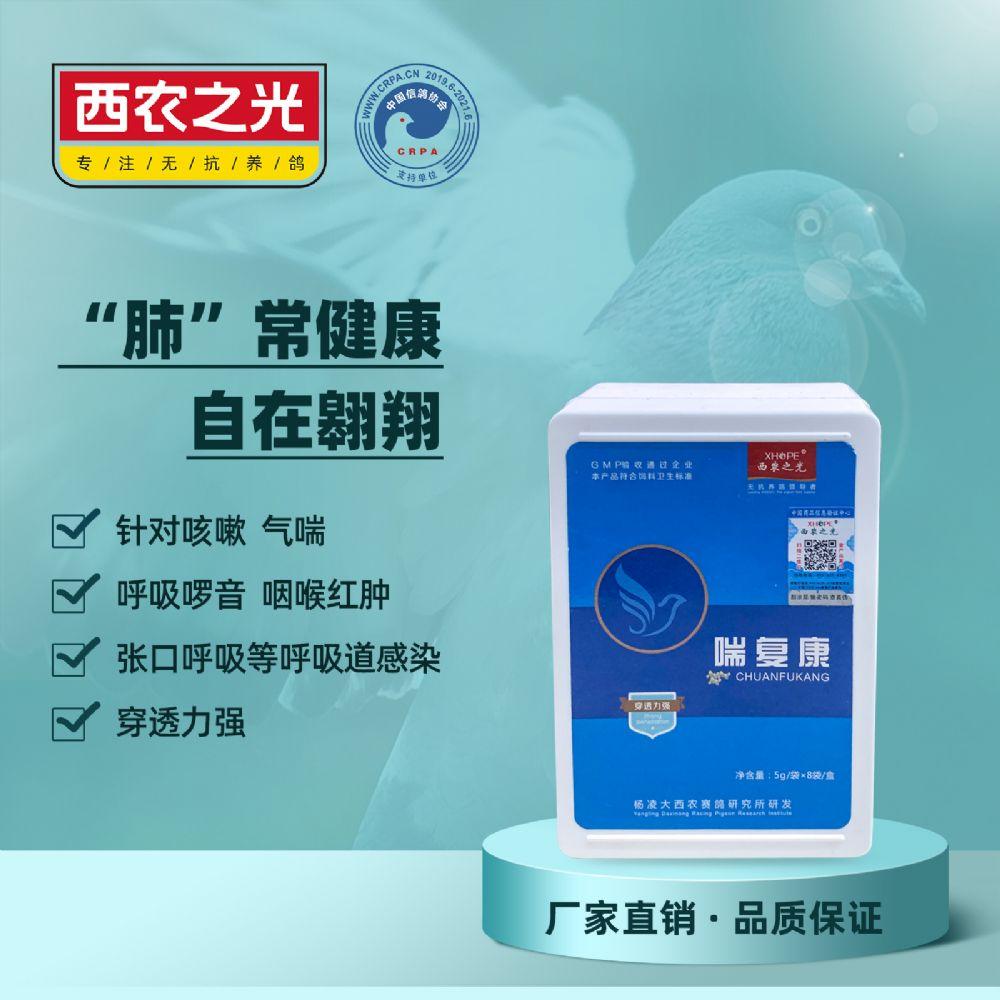 西农之光喘复康粉剂赛鸽用消炎清肺平喘呼吸��音咽喉红肿张口呼吸