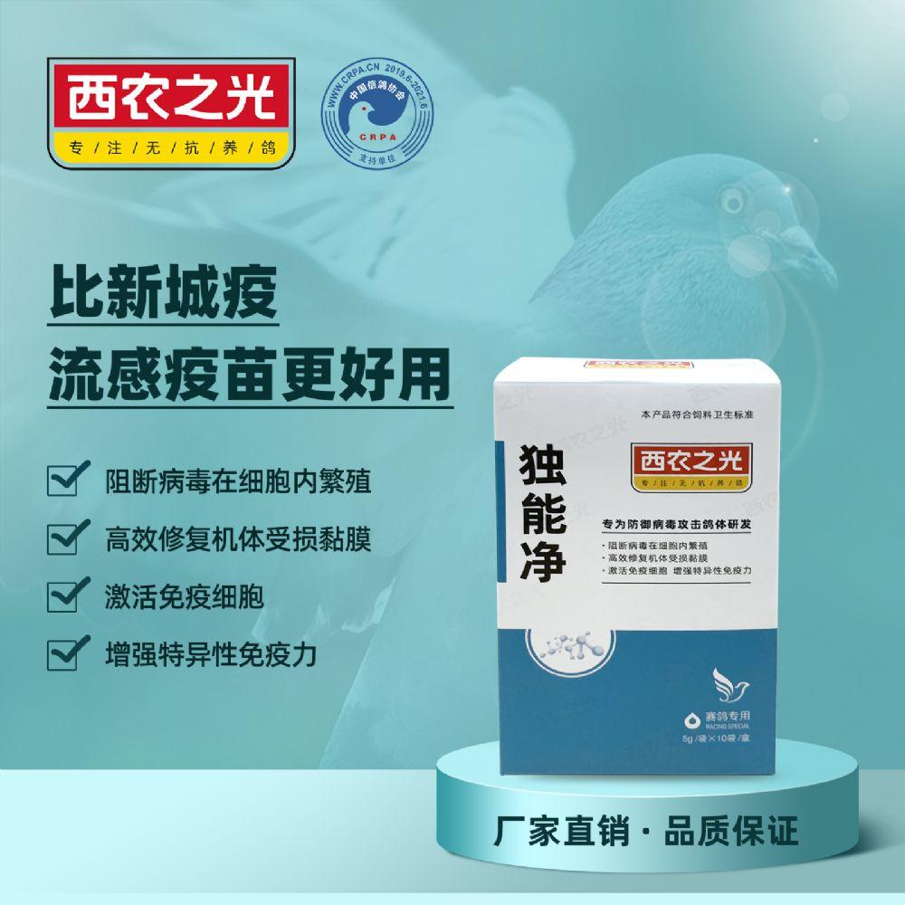 西农之光独能净赛鸽用新城疫禽流感口服疫苗安全不注射生物制剂