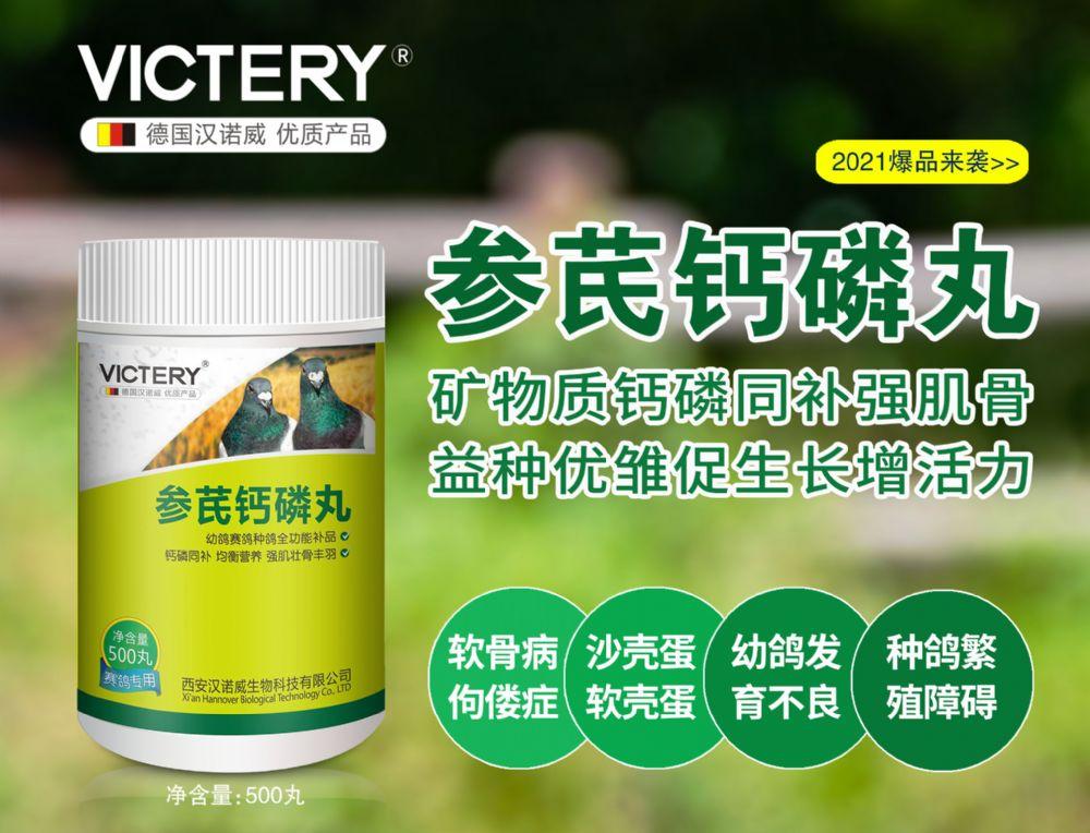 参芪钙磷丸