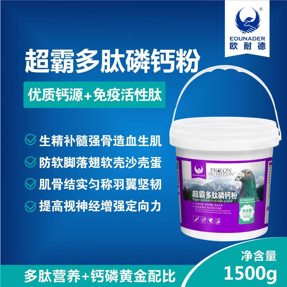 超霸多肽磷钙粉