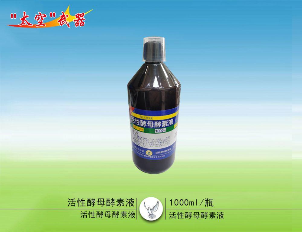 活性酵母酵素液