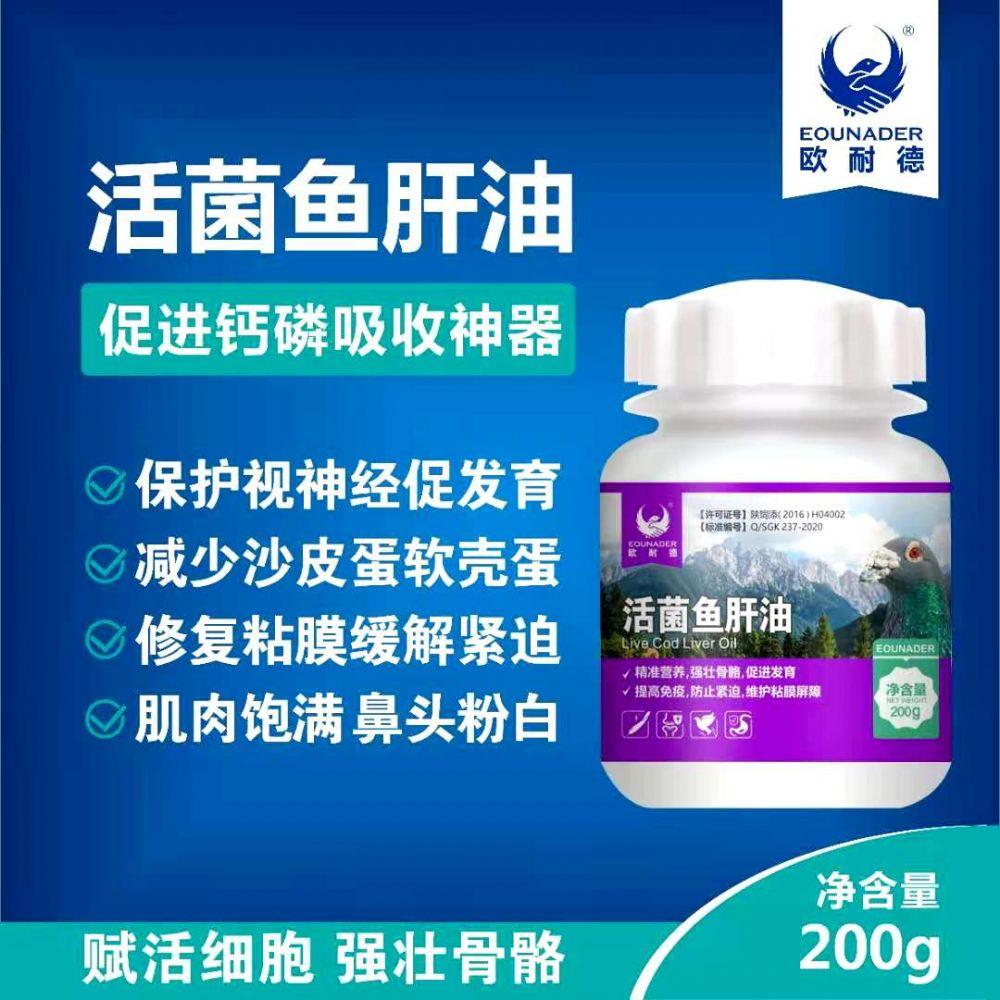 活菌鱼肝油