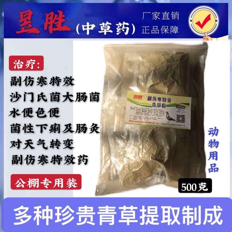 青草药副伤寒沙门水菌大肠杆菌特效