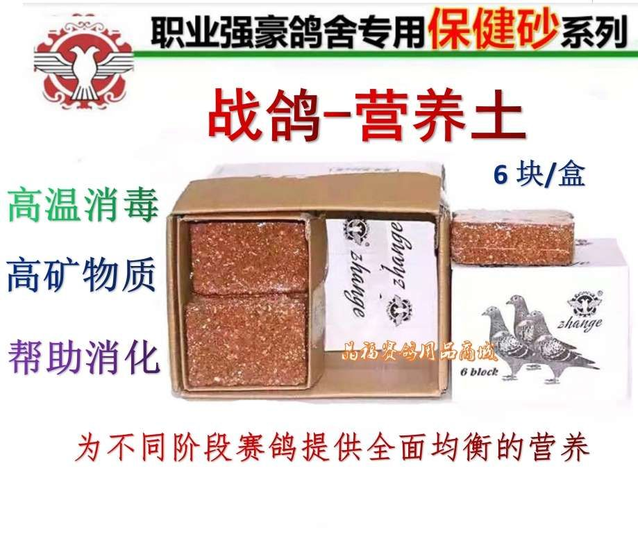 上海品龙―战鸽营养土