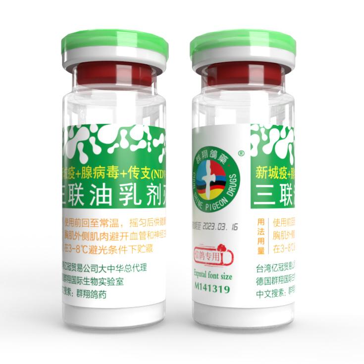 鸽复合新城疫+腺病毒+传支灭活疫苗