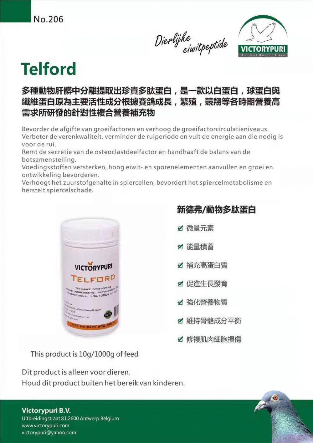 新德弗/动物多肽蛋白.粉剂