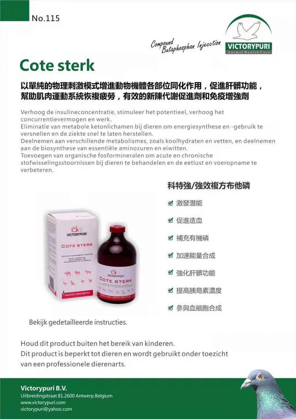 科特强/强效复方布他磷.液剂