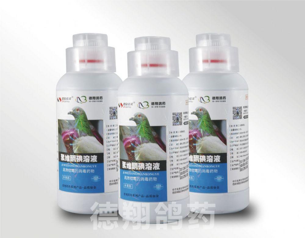 聚维酮碘溶液-高效低毒的消毒药物