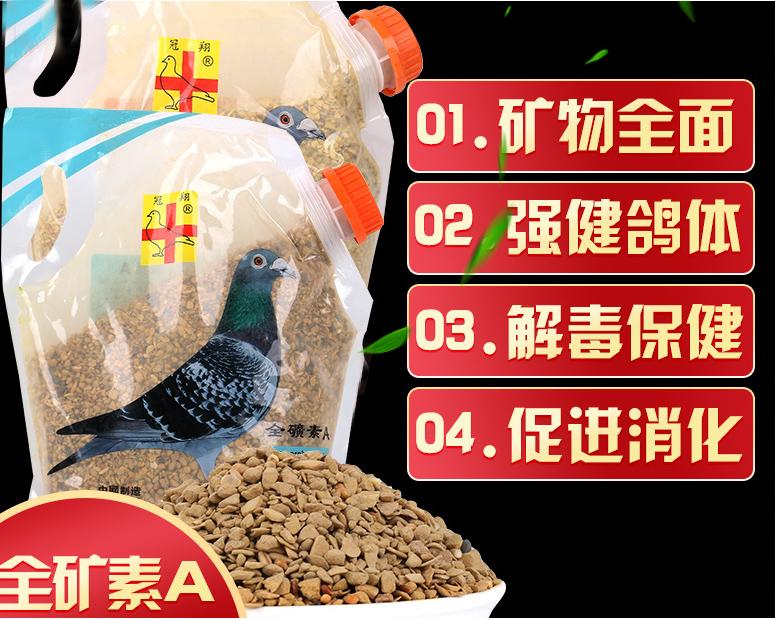 鸽用全矿素A