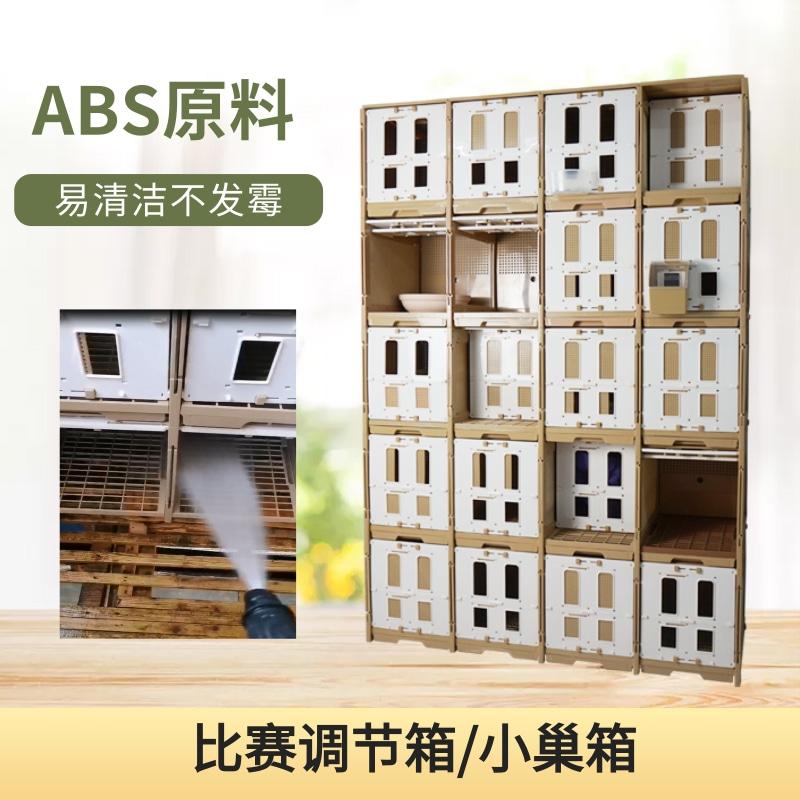 多功能比赛调节箱小巢箱二合一鸽具用品鸽笼