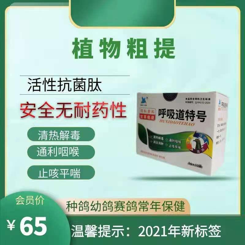 【呼吸道专家(特号)】5g*10袋/ 盒 纯中药制剂咽喉红肿