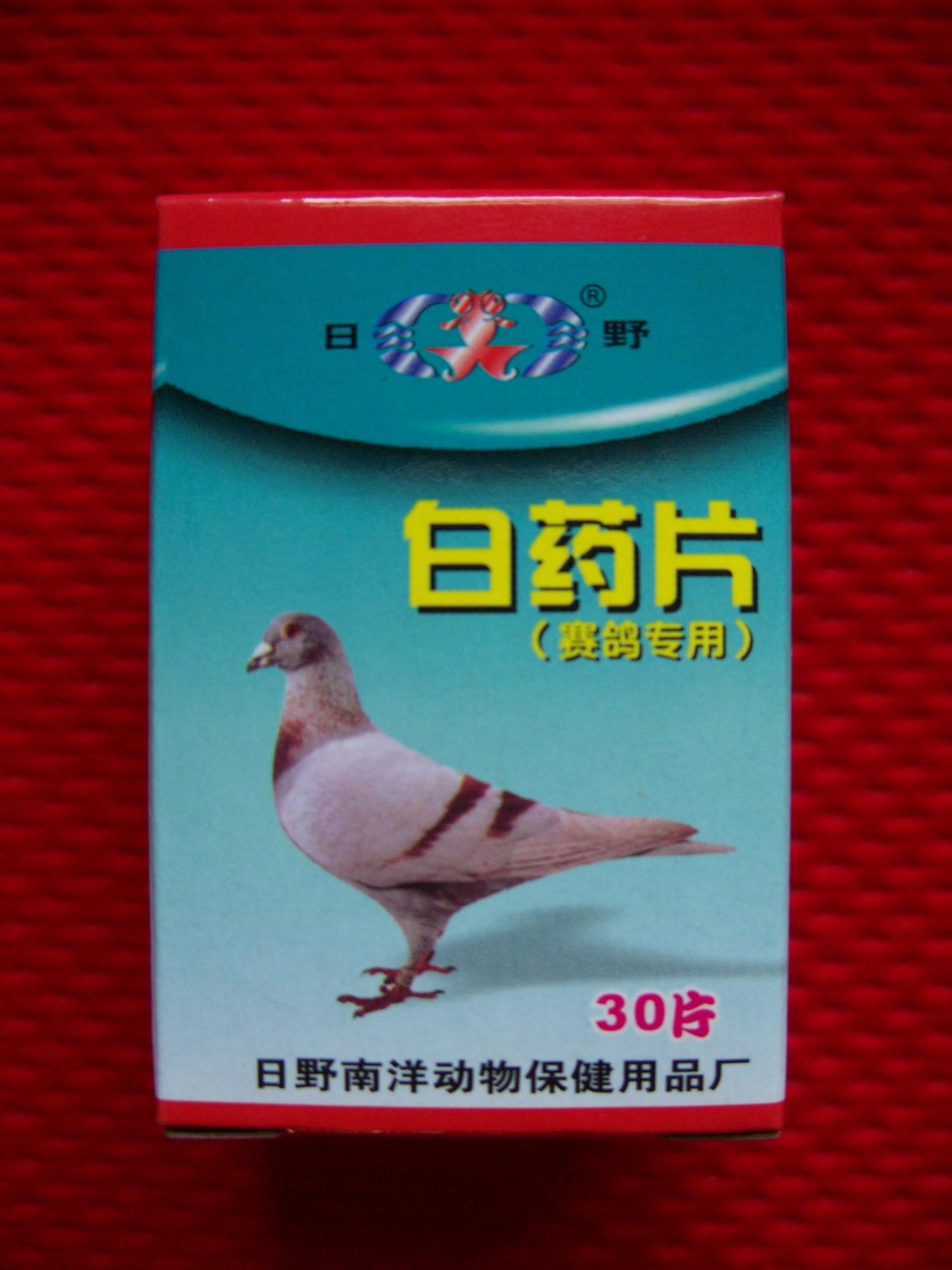 白药片(特别推荐)