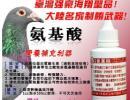 氨基酸【台湾进口鸽药】营养补充剂,比赛可用