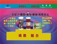 吉林长春【补体王】・台湾超速【补体王 +铁卫士+呼霸一号 】