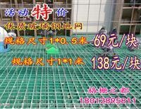 特价活动 玻璃钢地网 数量有限