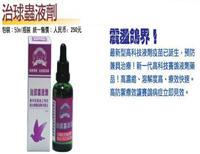治球虫液剂(新品)