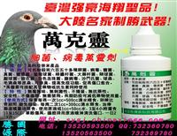 夏季专用预防治疗各种病菌病毒性感染圣品--万克灵