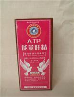ATP能量肝精