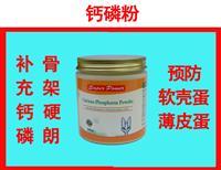 钙磷粉-补充钙、磷、微量元素