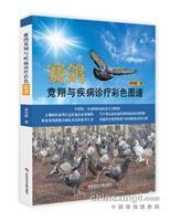 赛鸽竞翔与疾病诊疗彩色图谱