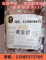 泰国爆灯鸽药/依利/比赛饲料/赛鸽蛋白质